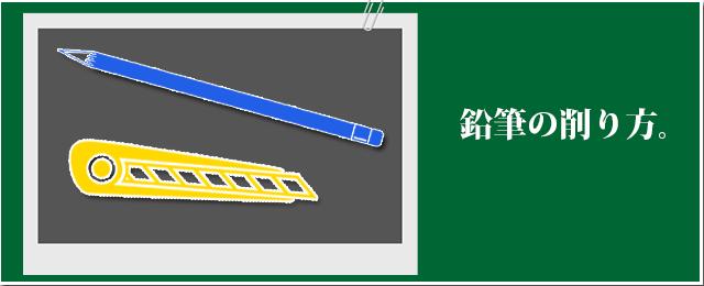鉛筆削り方